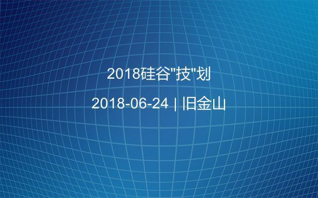 """2018硅谷""""技""""划"""