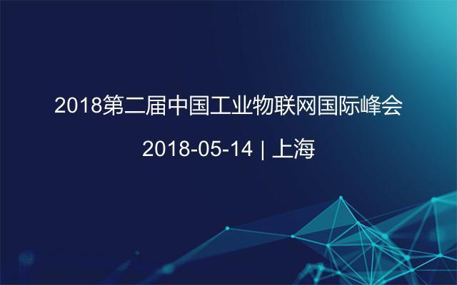 2018第二届中国工业物联网国际峰会