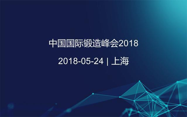 中国国际锻造峰会2018
