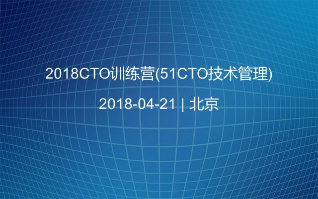 2018CTO训练营(51CTO技术管理)