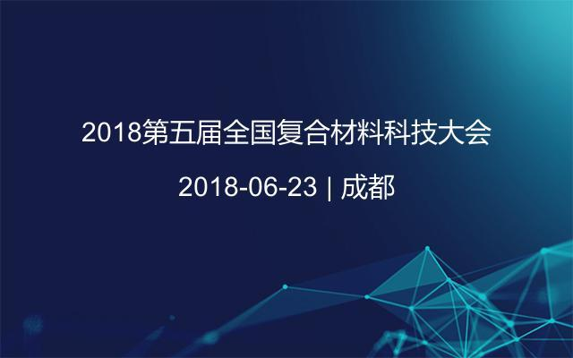 2018第五届全国复合材料科技大会