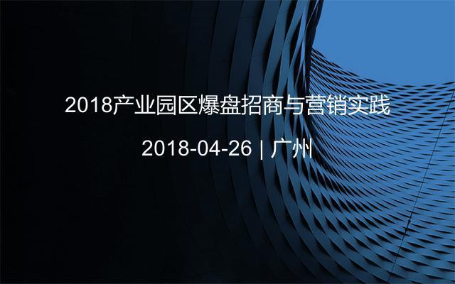 2018产业园区爆盘招商与营销实践