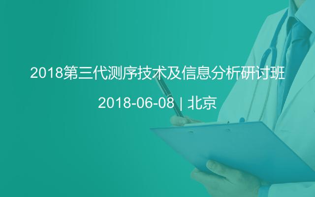 2018第三代测序技术及信息分析研讨班