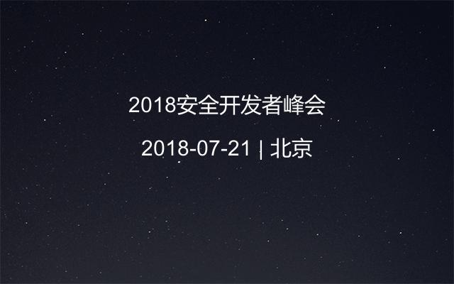 2018安全开发者峰会