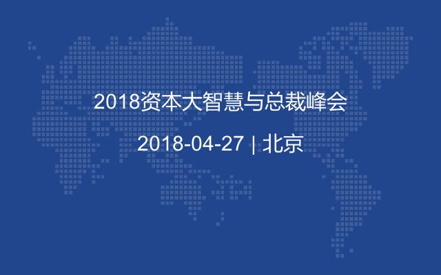 2018资本大智慧与总裁峰会