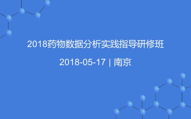 2018药物数据分析实践指导研修班