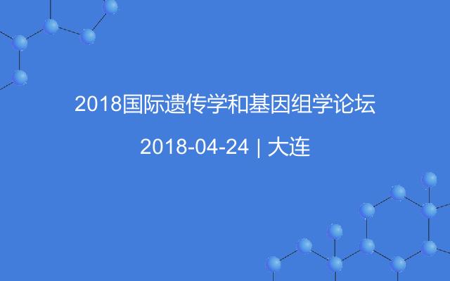 2018国际遗传学和基因组学论坛