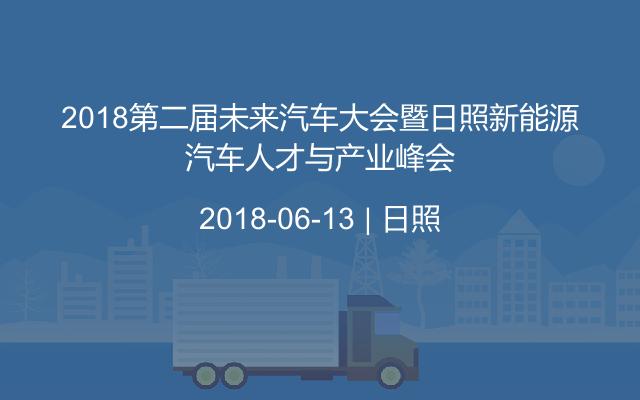 2018第二届未来汽车大会暨日照新能源汽车人才与产业峰会