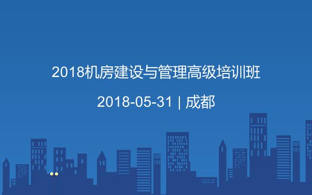 2018机房建设与管理高级培训班