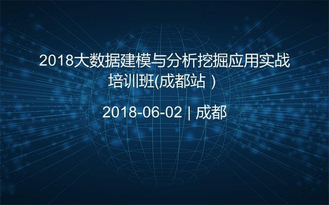 2018大数据建模与分析挖掘应用实战培训班(成都站)