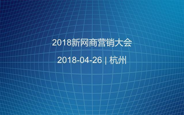 2018新网商营销大会