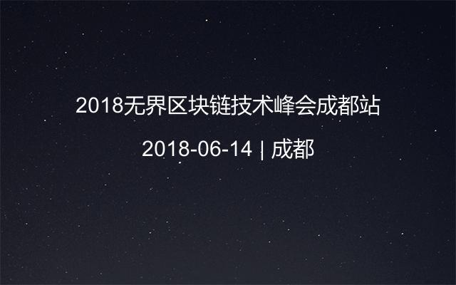 2018无界区块链技术峰会成都站