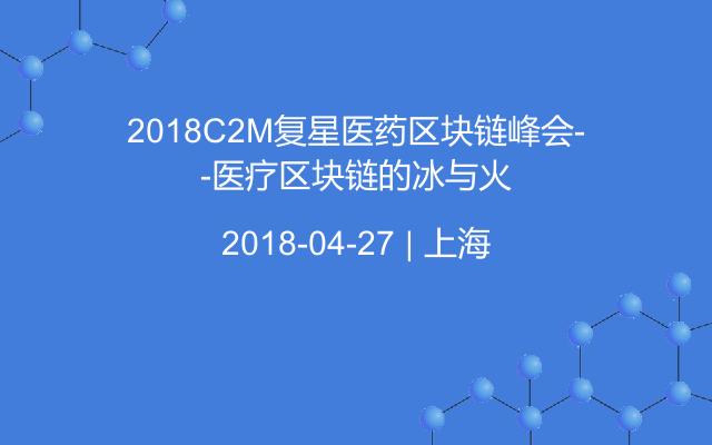 2018C2M复星医药区块链峰会---医疗区块链的冰与火