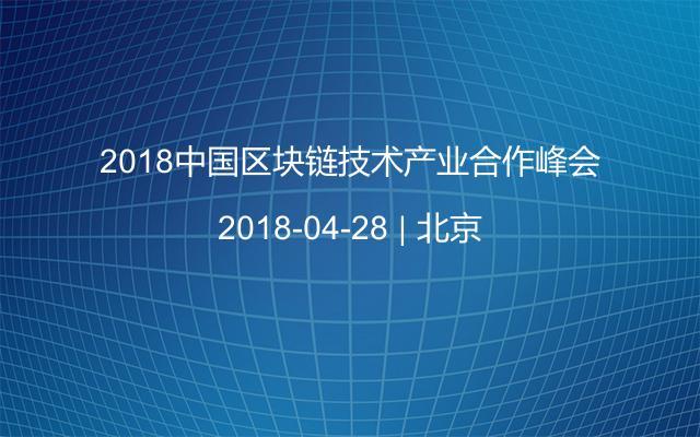 2018中国区块链技术产业合作峰会