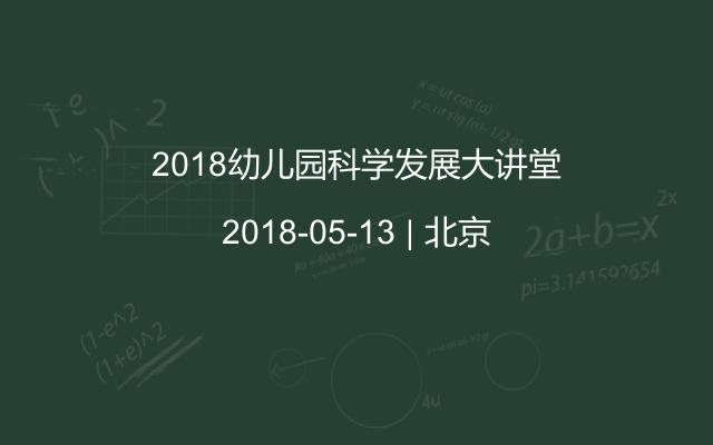 2018幼儿园科学发展大讲堂
