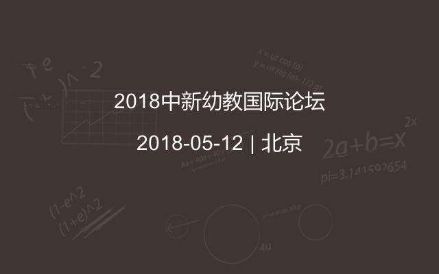 2018中新幼教国际论坛