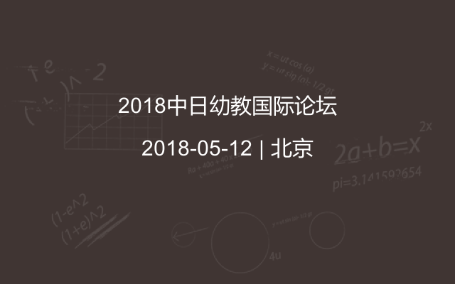 2018中日幼教国际论坛
