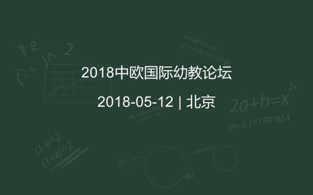 2018中欧国际幼教论坛