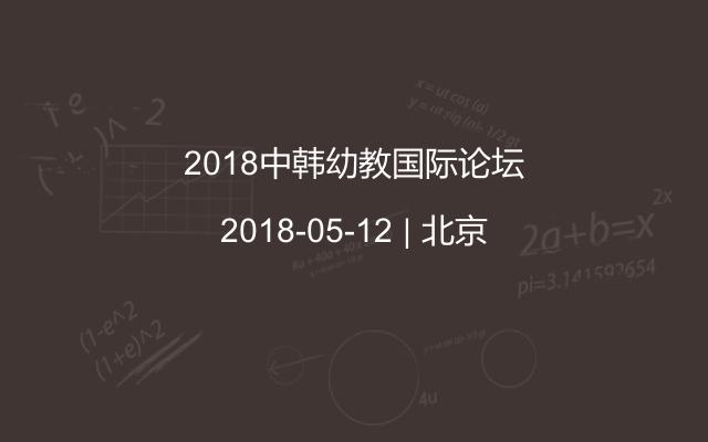 2018中韩幼教国际论坛