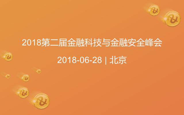 2018第二届金融科技与金融安全峰会
