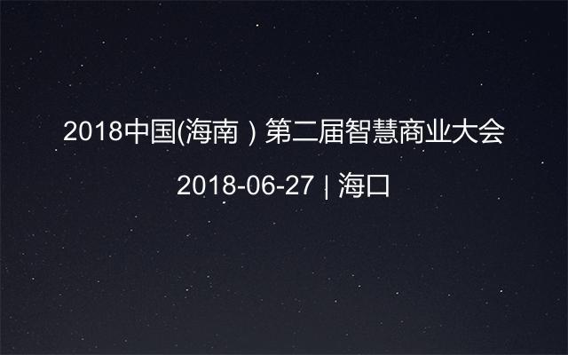 2018中国(海南)第二届智慧商业大会