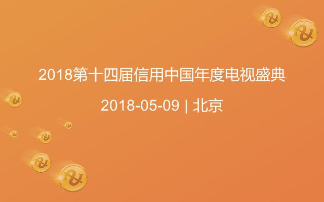 2018第十四届信用中国年度电视盛典