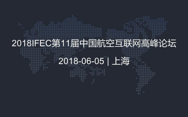 2018IFEC第11届中国航空互联网高峰论坛