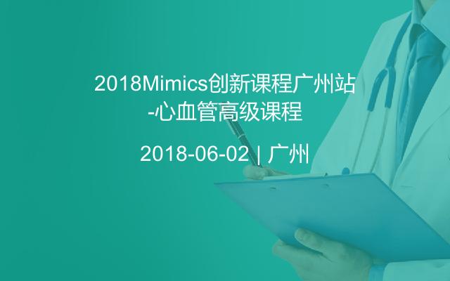 2018Mimics创新课程广州站-心血管高级课程
