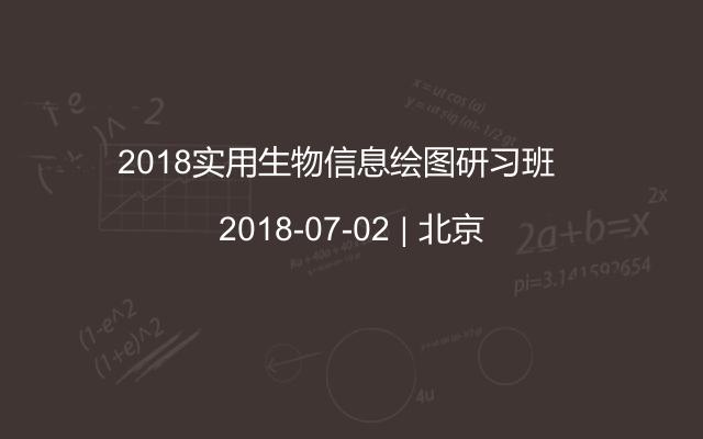 2018实用生物信息绘图研习班