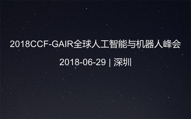 2018CCF-GAIR全球人工智能与机器人峰会