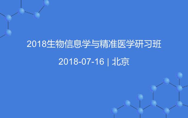 2018生物信息学与精准医学研习班