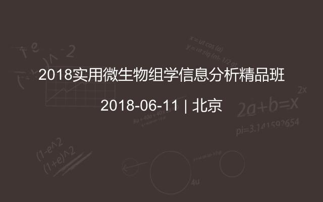 2018实用微生物组学信息分析精品班