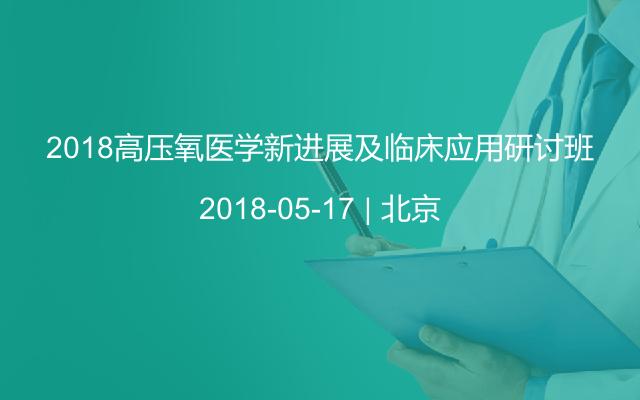 2018高压氧医学新进展及临床应用研讨班