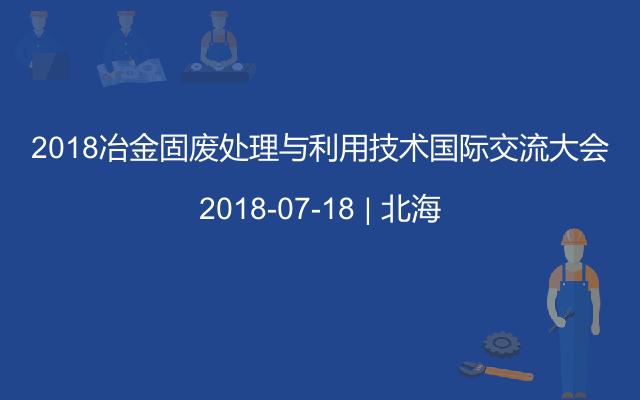 2018冶金固廢處理與利用技術國際交流大會