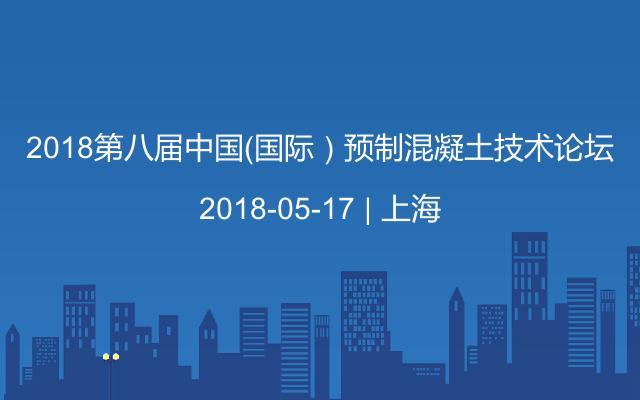2018第八届中国(国际)预制混凝土技术论坛