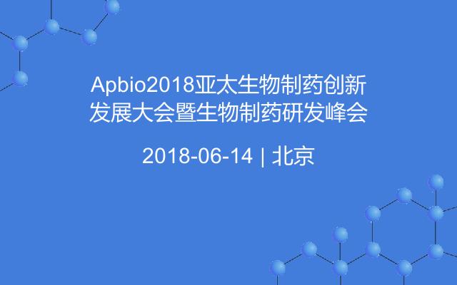 Apbio2018亚太生物制药创新发展大会暨生物制药研发峰会