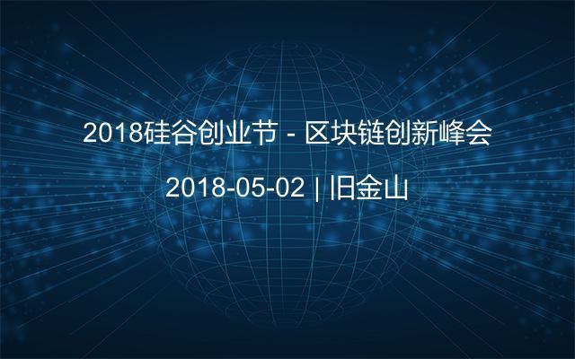 2018硅谷创业节 - 区块链创新峰会