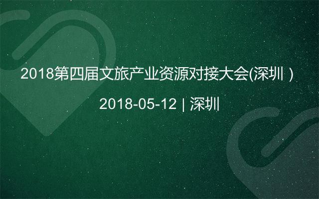 2018第四届文旅产业资源对接大会(深圳)