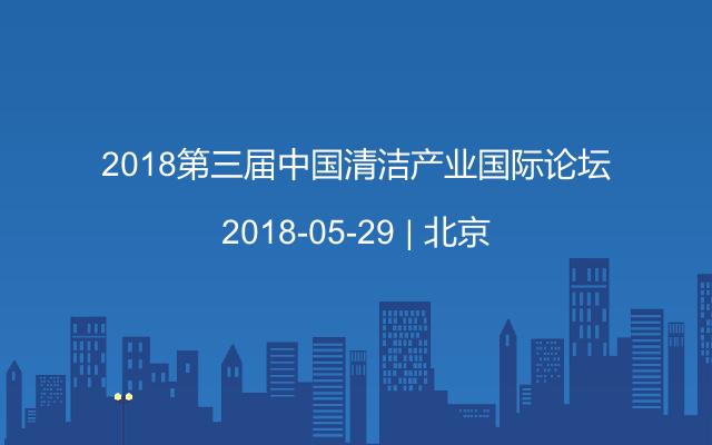 2018第三届中国清洁产业国际论坛