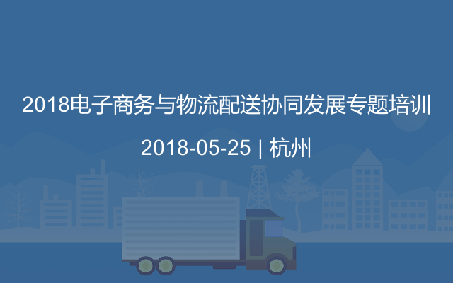 2018电子商务与物流配送协同发展专题培训