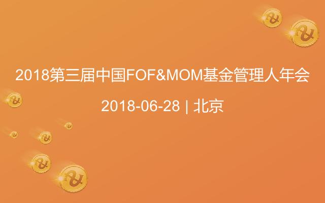 2018第三届中国FOF&MOM基金管理人年会