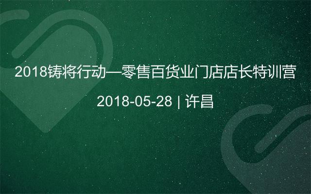 2018铸将行动—零售百货业门店店长特训营