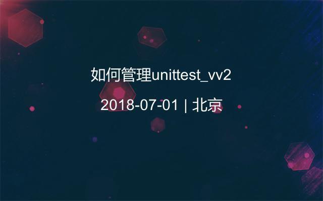 如何管理unittest_vv2