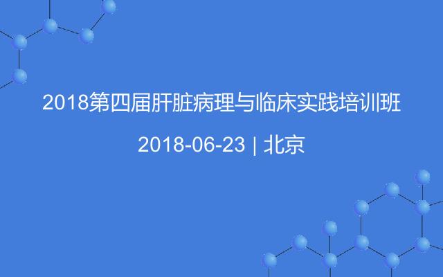 2018第四届肝脏病理与临床实践培训班