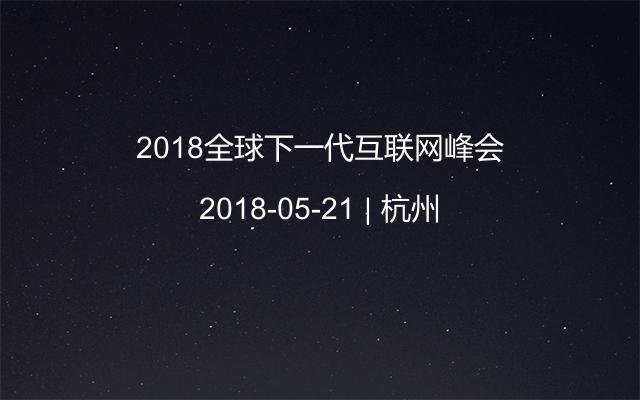 2018全球下一代互联网峰会