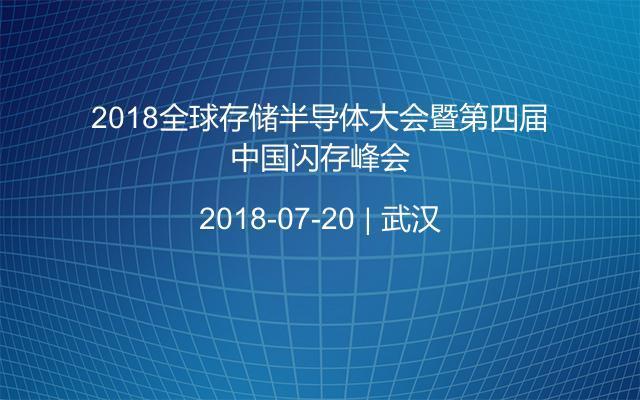 2018全球存储半导体大会暨第四届中国闪存峰会