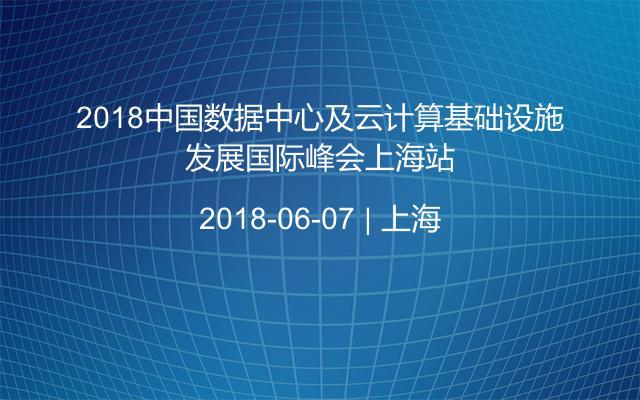 2018中国数据中心及云计算基础设施发展国际峰会上海站