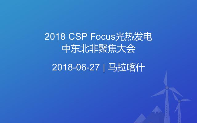 2018 CSP Focus光热发电中东北非聚焦大会