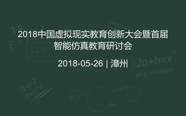 2018中国虚拟现实教育创新大会暨首届智能仿真教育研讨会
