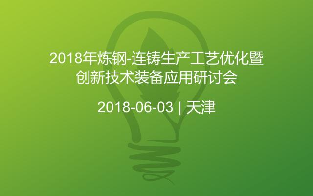 2018年炼钢-连铸生产工艺优化暨创新技术装备应用研讨会